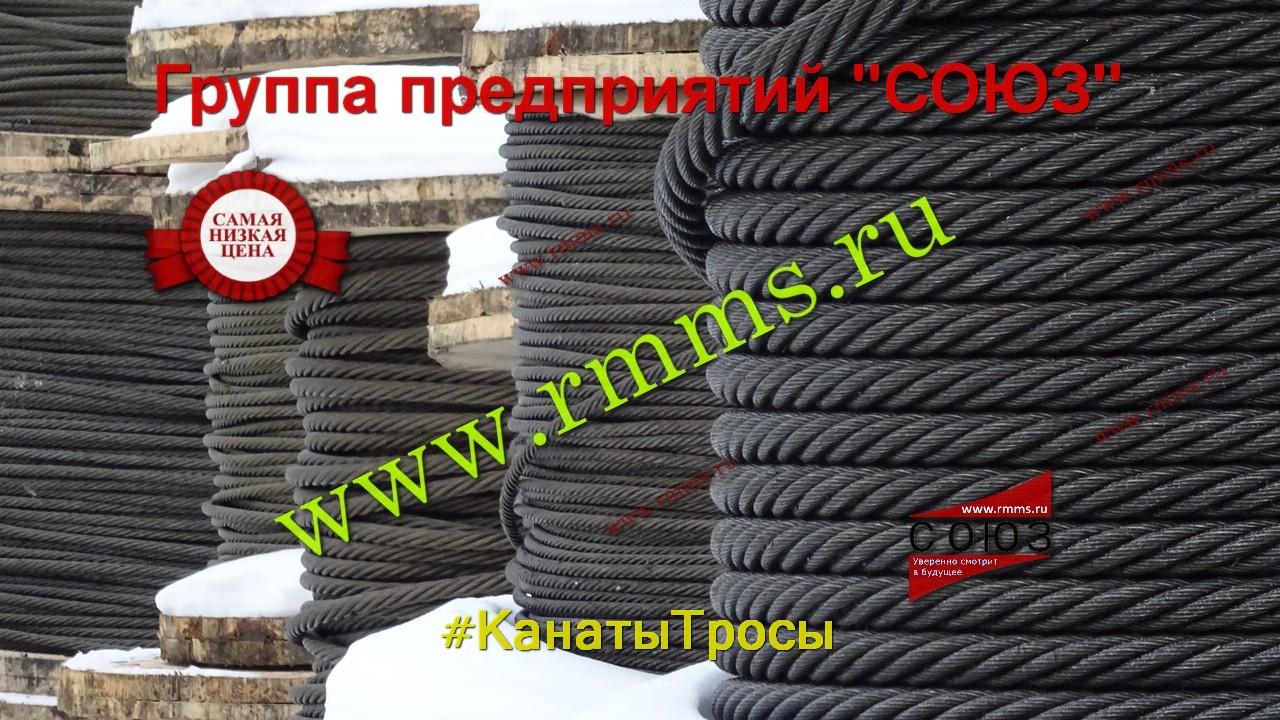 Крановый канат ГОСТ 7667-80